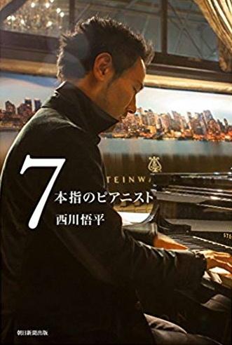 7本指のピアニスト.jpg