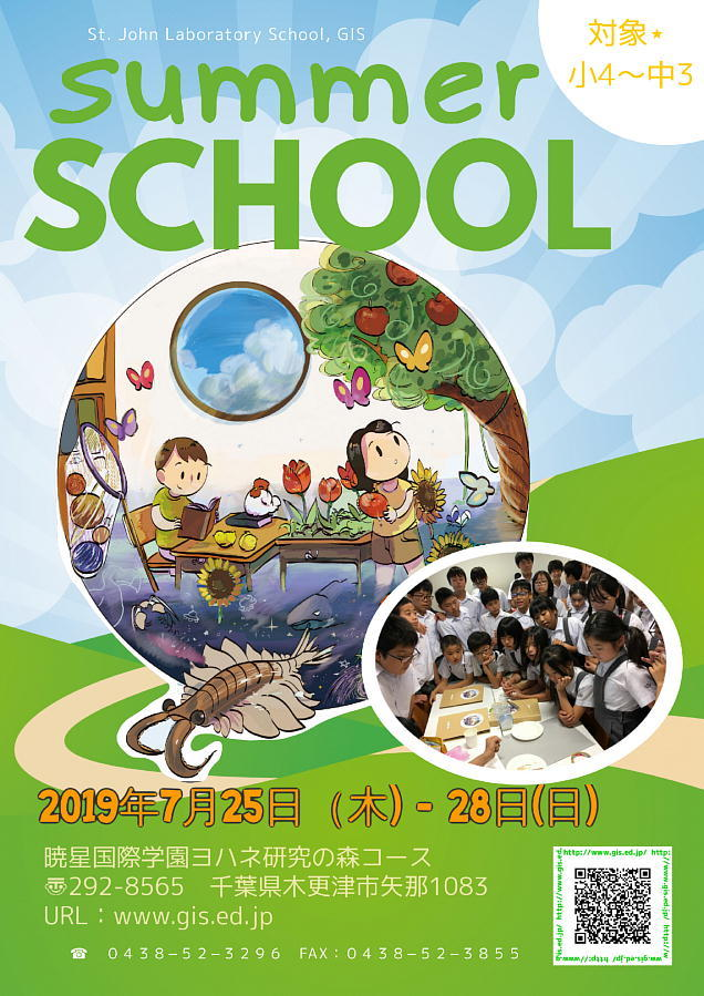 Copy of Summer School Flyer English-2.jpg