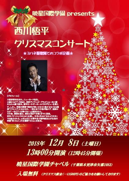 クリスマス・コンサート2018.jpg