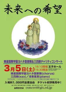 コンサート「未来への希望」ご案内.jpg