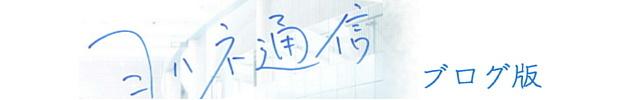 ヨハネ通信ブログ版ロゴ01.jpg
