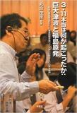 丸山先生書籍.jpg