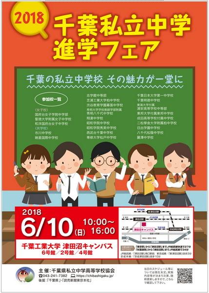 千葉私立進学フェア.jpg