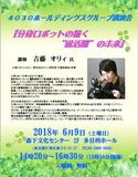吉藤オリィ先生講演会.jpg