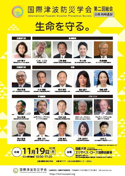 国際津波防災学会2.jpg