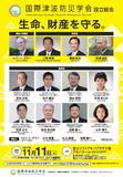 国際津波防災学会設立総会.jpg