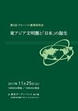 第5回グローバル教育研究会パンフレット.jpg