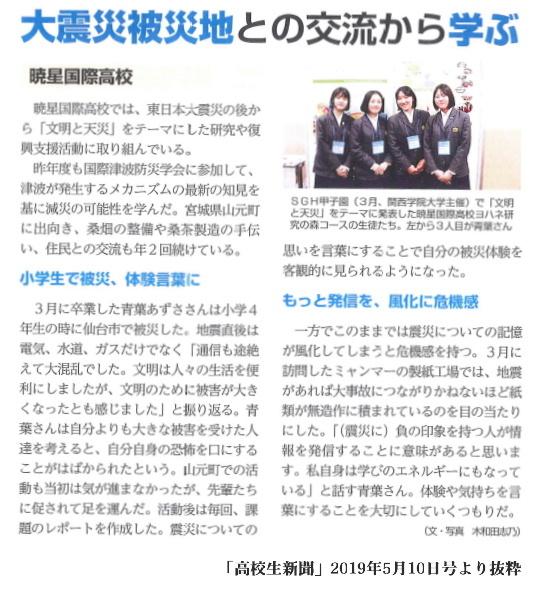 高校生新聞5月10日号.jpg