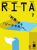 RITA7号表紙.jpg