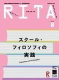 RITA8号表紙.jpg