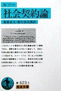 4.社会契約論.jpg
