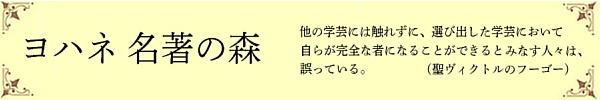 ヨハネ名著の森ロゴ01.jpg
